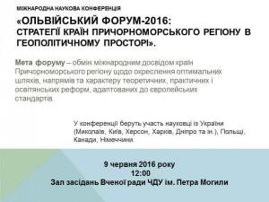 FORO DE OLIVSKIY – 2016